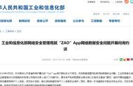 ZAO换脸App侵权被约谈,官方修改条款并回应