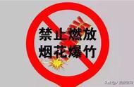 定了!青岛这6个区禁放烟花爆竹,明年起施行!