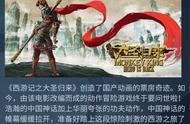 《西游记之大圣归来》差评如潮,敖厂长道歉