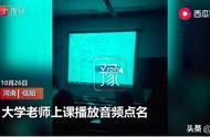 信阳师院老师上课播放音频点名  网友:史上最没感情的点名