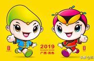 快来看看!广西壮族自治区第十四届运动会会徽、吉祥物、主题口号公布