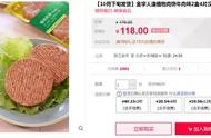 人造肉饼价格是猪肉6倍!网友:再见,我去吃肉了