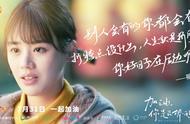 黄磊,海清《小欢喜》邓伦 马思纯《加油你是最棒的》今晚Battle