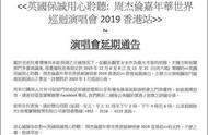 考虑观众安全,周杰伦香港演唱会延期演出