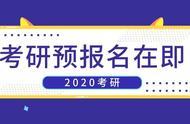 2020考研预报名在即,系统仅开通4天!应届生与往届生要注意哪些?