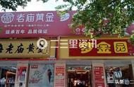 洮南一金店开业时承诺钻戒原价回购 5年后消费者要求兑现遭拒