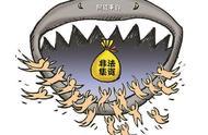 31亿元未兑付投资款背后的骗局