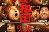 三部主旋律电影首日票房均破亿,《我和我的祖国》最强势