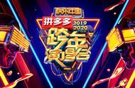 湖南卫视2020跨年演唱会阵容惊呆网友 这不就是整个娱乐圈吗
