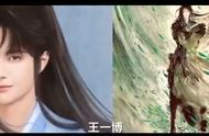 「辟谣」网传《有翡》王一博赵丽颖造型片花是假的