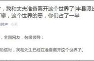 """""""女教师绝笔信""""事件主人公李秀娟称曾被民警殴打,警方否认并称执法记录仪没电了"""