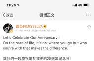 萧亚轩发文庆祝出道20周年 评论回复粉丝疑将回归