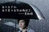雨神萧敬腾被官方认可!成功入职中国气象局,当真是天气之子!