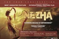 电影《哪吒之魔童降世》曝光冲击奥斯卡公关海报