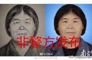 """""""梅姨""""长啥样?广东警方回应:""""梅姨""""身份与长相暂未查实"""