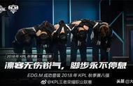 王者荣耀EDGM无痕:我们很有信心能快速赢下eStarPro