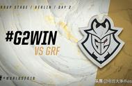 G2展现MSI冠军实力击败GRF,Perkz:想交手Uzi,不同位置击败他