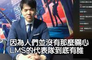LMS即将解散,明年将和东南亚赛区合并,网友:下饭节目没了