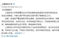 上海财经大学性骚扰女学生副教授钱逢胜被开除 已辞任五家上市公司独立董事