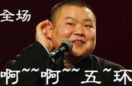 《五环之歌》终审判定不侵权,意外暴露岳云鹏本名