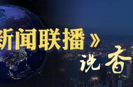 联播说香港丨《新闻联播》力挺广大香港青年:向暴力说不