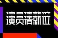 看了陈凯歌组新《仙剑》才明白,为何那么多演员选择了郭敬明