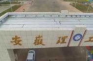 安徽理工大学新校区航拍宣传片