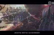 《三体》动画概念宣传片