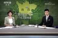 晃动至少十多秒 响声很大:四川长宁6.0级地震成都重庆都有震感