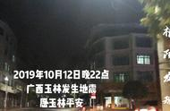 广西玉林地震了,回家才知道是5.2级,开车时道路有晃动