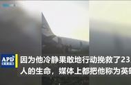 俄罗斯客机玉米地中紧急迫降,英雄机长将获国家奖励
