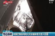 法国巴黎圣母院火灾后媒体首次进入拍摄