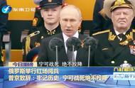 俄罗斯红场阅兵纪念卫国战争胜利74周年,普京说宁可战死绝不投降
