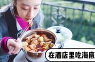 出国旅游想吃中餐怎么办,妹子自带了海底捞底料,在酒店吃起火锅