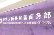 商务部:并没有出现外资大规模撤离情况 中国不会打压任何外企