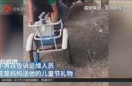 """哈啰单车莫名""""失联"""" 找到时已变身三轮童车,成了儿童节礼物"""