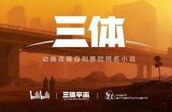 一睹为快!哔哩哔哩十周年干杯,《三体》动画片概念PV公布