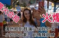 大街上拍到一群众演员小伙,和外国小姐姐合影,剧情太美不敢看。