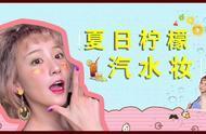 【小越女】夏日柠檬汽水妆+3套甜甜的夏日穿搭!夏日必备