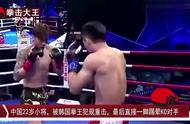 中国22岁小将,被韩国拳王犯规重击,最后直接一脚踢晕KO对手