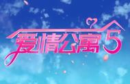 《爱情公寓5》预告片,最后一季终于来,共36集,2020年不见不散