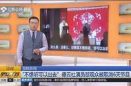 """德云社演员孙九香怼观众:不想听可以出去!女粉丝回应""""你好帅"""""""