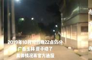 廣西玉林地震感明顯,老百姓都在往外跑,聽說是5.2級地震了