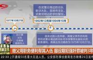 云南省高院:依法对孙小果案启动再审,曾被判死刑