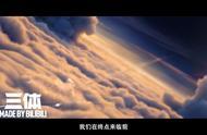 动画《三体》公布正式PV
