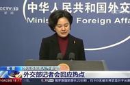 """外交部回应中方缺席国际宇航联大会:美方把签证问题""""武器化"""""""