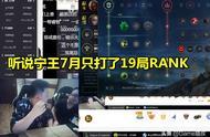 IG小乐言升1队,宁王彻底急眼疯狂Rank,西卡:想赢RNG还得让他上,你有何看法?