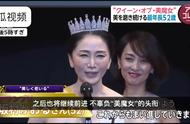 日本选美大赛选手平均44岁#:最终52岁美女夺冠[赞