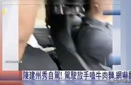 陈建州与友人开车吃面被检举