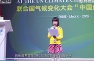 年仅9岁的四川成都女孩在联合国气候变化大会上用英文演讲;